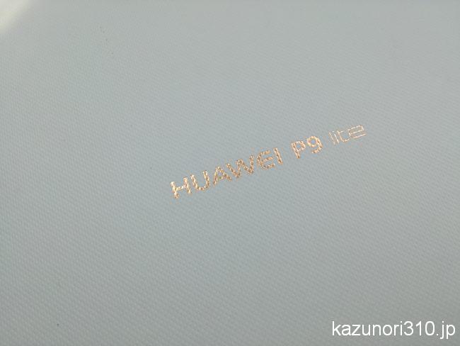 6/23 ファーウェイ HUAWEI P9 liteを買ってみた。